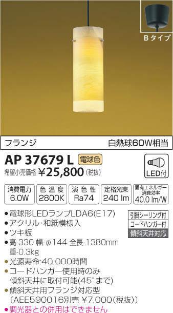 AP37679L コイズミ照明 和風コード吊ペンダント [LED電球色]