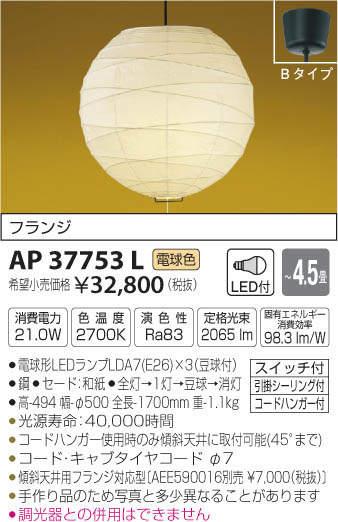 AP37753L コイズミ照明 提灯 ちょうちん 和風コード吊ペンダント [LED電球色][~4.5畳]