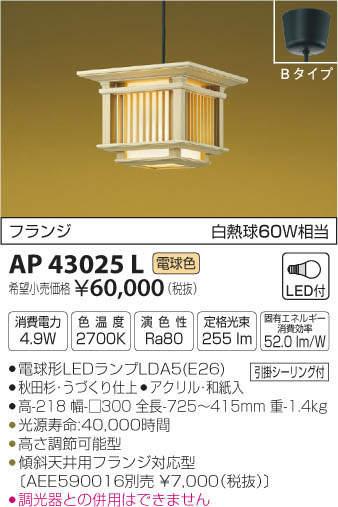 AP43025L コイズミ照明 須弥山 しゅみせん 和風小型コード吊ペンダント [LED電球色]