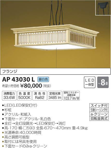 AP43030L コイズミ照明 新遠角 しんおちずみ 段調光タイプ 和風チェーン吊ペンダント [LED昼白色][~8畳]
