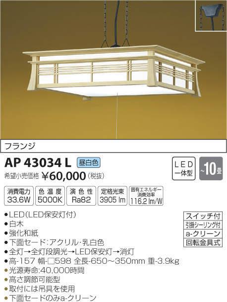 AP43034L コイズミ照明 明城 みょうじょう 段調光タイプ 和風チェーン吊ペンダント [LED昼白色][~10畳]