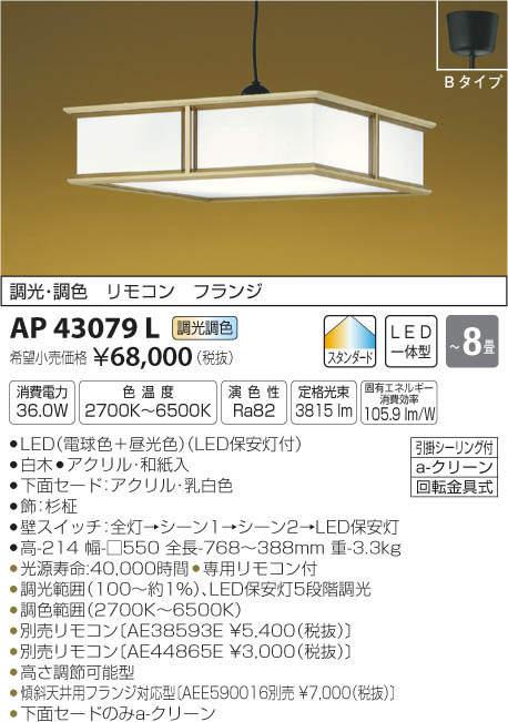 AP43079L コイズミ照明 調光・調色タイプ 和風コード吊ペンダント [LED昼光色~電球色][~8畳]