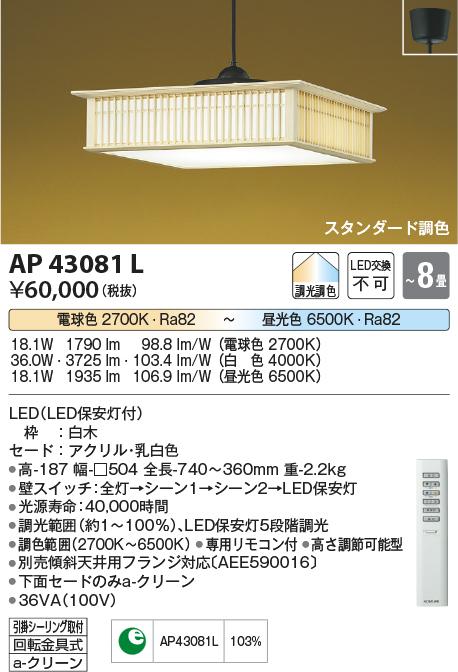 AP43081L コイズミ照明 調光・調色タイプ 和風コード吊ペンダント [LED昼光色~電球色][~8畳]