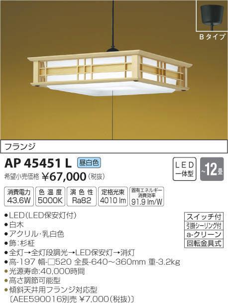 AP45451L コイズミ照明 風葉かざは 段調光タイプ 和風コード吊ペンダント [LED昼白色][~12畳]