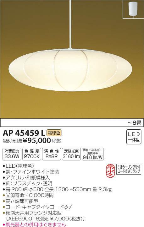 AP45459L コイズミ照明 こととわ 和敬清寂 輝霞 きすみ 和風コード吊ペンダント [LED電球色][~8畳]