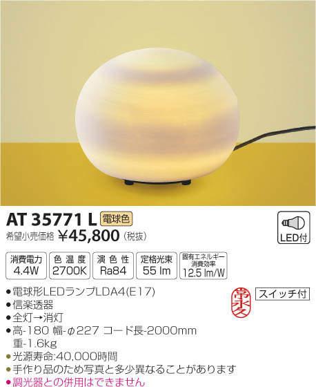 AT35771L コイズミ照明 とことわ 和敬清寂透陽 すかしび 和風スタンド [LED電球色]