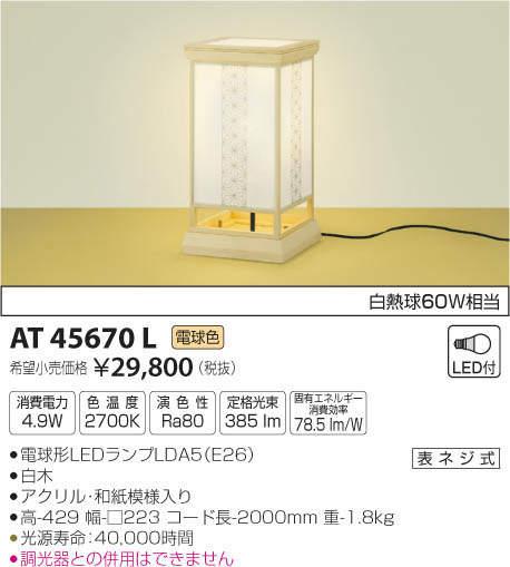 AT45670L コイズミ照明 宿灯 やどあかり 和風あんどんスタンド [LED電球色]