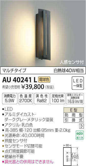 AU40241L コイズミ照明 人感センサ付 アウトドアポーチライト [LED電球色][ダークグレーメタリック]