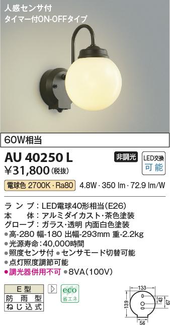 AU40250L コイズミ照明 人感センサ付 アウトドアポーチライト [LED電球色][ブラウン]