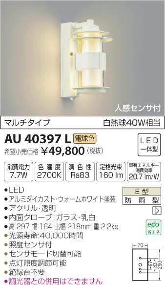 AU40397L コイズミ照明 One's Lamp♯1EX 人感センサ付 アウトドアポーチライト [LED電球色][ウォームホワイト]