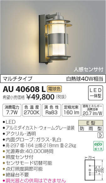 AU40608L コイズミ照明 One's Lamp♯1EX 人感センサ付 アウトドアポーチライト [LED電球色][ウォームグレー]