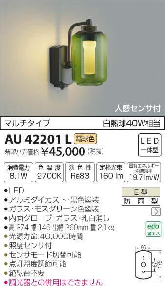 AU42201L コイズミ照明 人感センサ付 モスグリーンガラス アウトドアポーチライト [LED電球色][ブラック]
