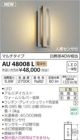 AU48008L コイズミ照明 木質感 人感センサ付 アウトドアポーチライト [LED電球色][ウォームシルバー]