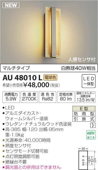 AU48010L コイズミ照明 木質感 人感センサ付 アウトドアポーチライト [LED電球色][ウォームシルバー]