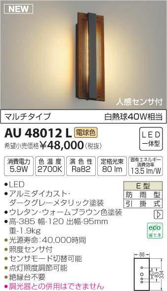 AU48012L コイズミ照明 木質感 人感センサ付 アウトドアポーチライト [LED電球色][ダークグレーメタリック]
