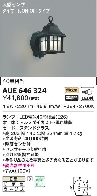 AUE646324 コイズミ照明 人感センサ付 ステンドグラス アウトドアポーチライト [LED電球色][ブラック]