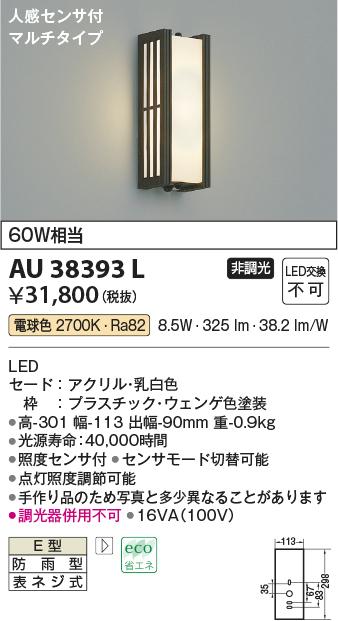 AU38393L コイズミ照明 人感センサ付 アウトドアポーチライト [LED電球色][ウェンゲ]