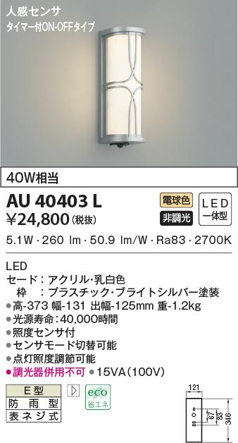 AU40403L コイズミ照明 人感センサ付 アウトドアポーチライト [LED電球色][ブライトシルバー]