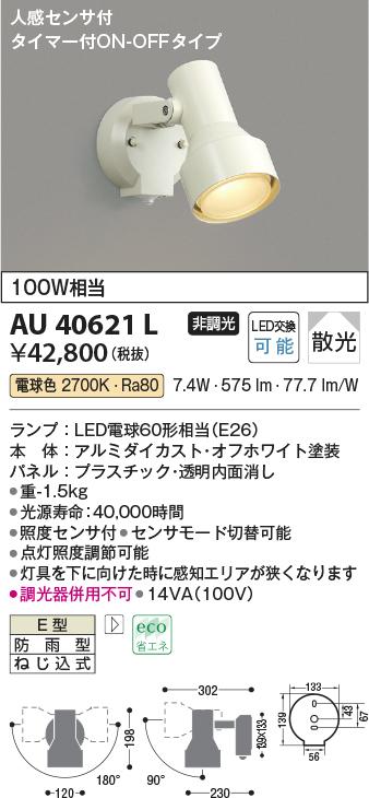 AU40621L コイズミ照明 人感センサ付 アウトドアスポットライト [LED電球色][オフホワイト]