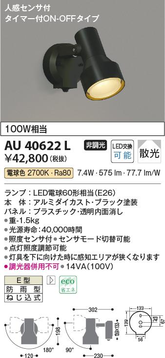 AU40622L コイズミ照明 人感センサ付 アウトドアスポットライト [LED電球色][ブラック]