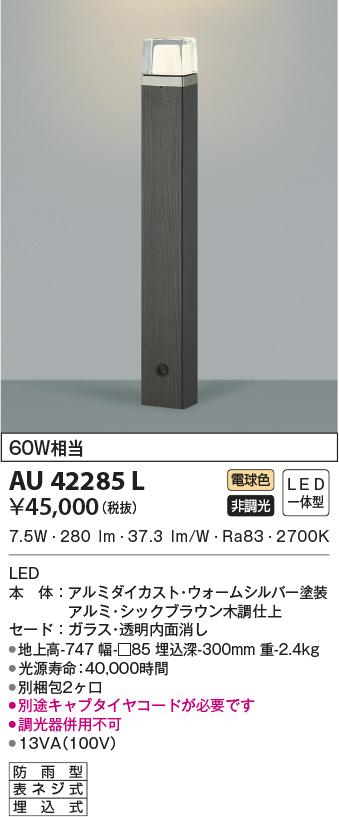 AU42285L コイズミ照明 アウトドアポールライト [LED電球色][シックブラウン]