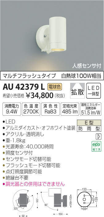 AU42379L コイズミ照明 人感センサ付 マルチフラッシュタイプ アウトドアスポットライト [LED電球色][オフホワイト]