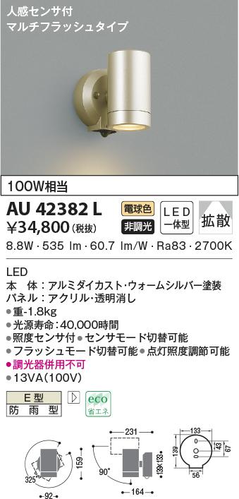 AU42382L コイズミ照明 人感センサ付 マルチフラッシュタイプ アウトドアスポットライト [LED電球色][ウォームシルバー]
