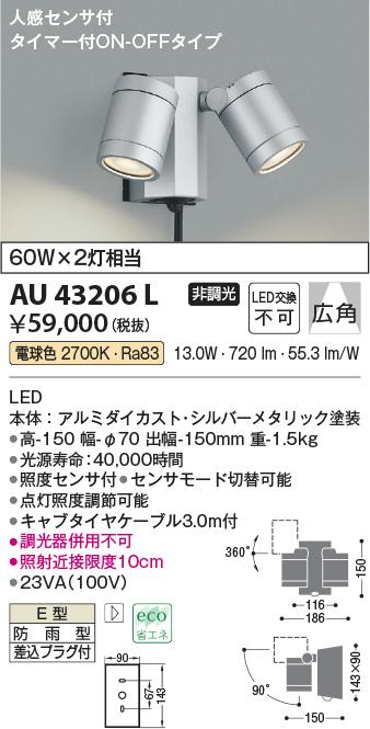 AU43206L コイズミ照明 人感センサ付 アウトドアスポットライト [LED電球色][シルバーメタリック]
