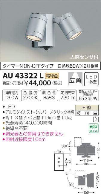 AU43322L コイズミ照明 人感センサ付 アウトドアスポットライト [LED電球色][シルバーメタリック]