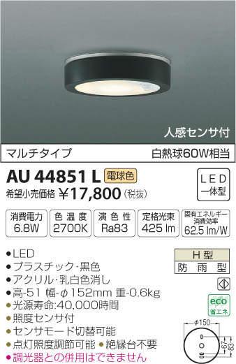 AU44851L コイズミ照明 人感センサ付 アウトドア軒下灯 [LED電球色][ブラック]