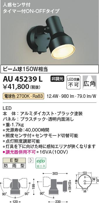 AU45239L コイズミ照明 人感センサ付 アウトドアスポットライト [LED電球色][ブラック]