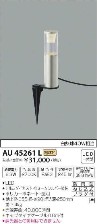 AU45261L コイズミ照明 アウトドアスパイクライト [LED電球色][ウォームシルバー]