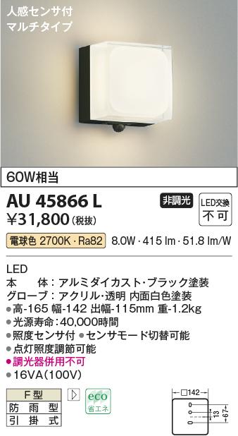 AU45866L コイズミ照明 人感センサ付 アウトドアポーチライト [LED電球色][ブラック]