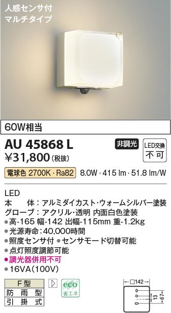 AU45868L コイズミ照明 人感センサ付 アウトドアポーチライト [LED電球色][ウォームシルバー]