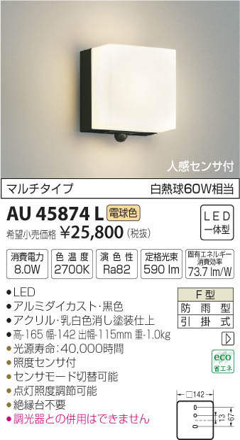 AU45874L コイズミ照明 人感センサ付 アウトドアポーチライト [LED電球色][ブラック]