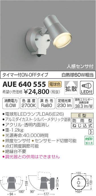 AUE640555 コイズミ照明 人感センサ付 アウトドアスポットライト [LED電球色][シルバーメタリック]