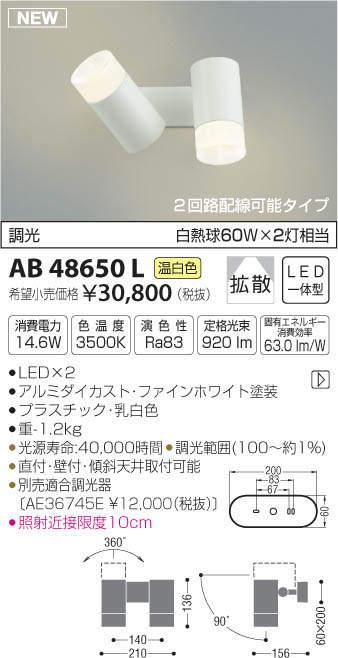 AB48650L コイズミ照明 LEDブラケットライト [温白色][調光] あす楽対応
