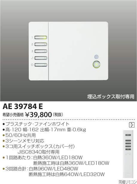 AE39784E コイズミ照明 FineWhite 3回路用 メモリーライトコントローラ