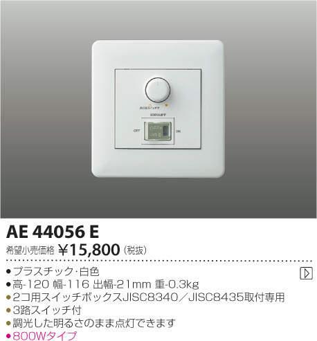AE44056E コイズミ照明 LED用調光器