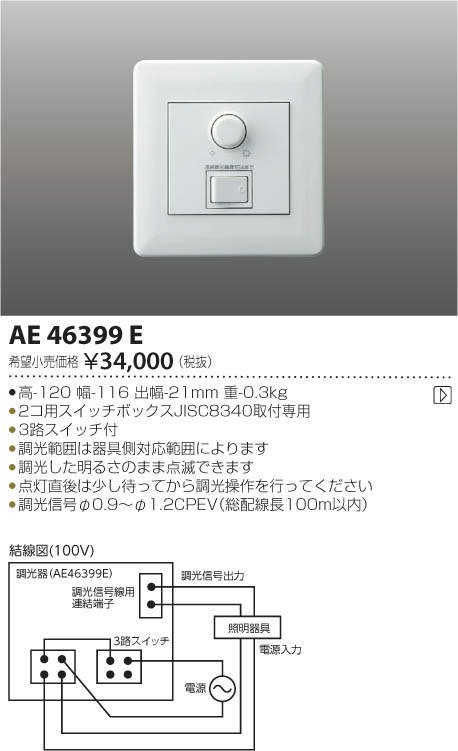 AE46399E コイズミ照明 LED用調光器