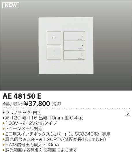 AE48150E コイズミ照明 LED適合調光器 信号線式調光コントローラー