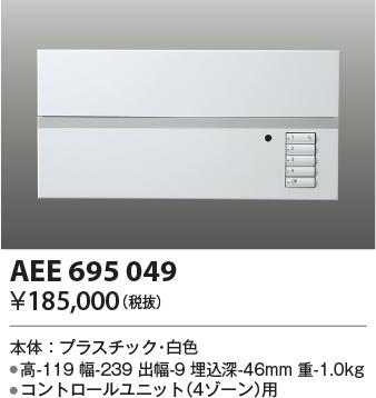AEE695049 コイズミ照明 ルートロン調光器 GRAFIK Eye QSシリーズ コントロールユニット
