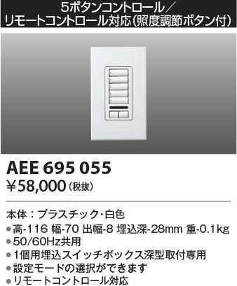 AEE695055 コイズミ照明 ルートロン調光器 GRAFIK Eye QSシリーズ 専用オプションコントロール