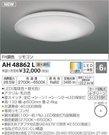 AH48862L コイズミ照明 LEDシーリングライト [リモコン付][~6畳][昼光色][電球色][調光][調色] あす楽対応