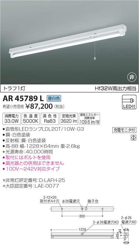 AR45789L コイズミ照明 トラフ1灯 直管LEDランプ搭載 非常用照明器具 [LED昼白色]