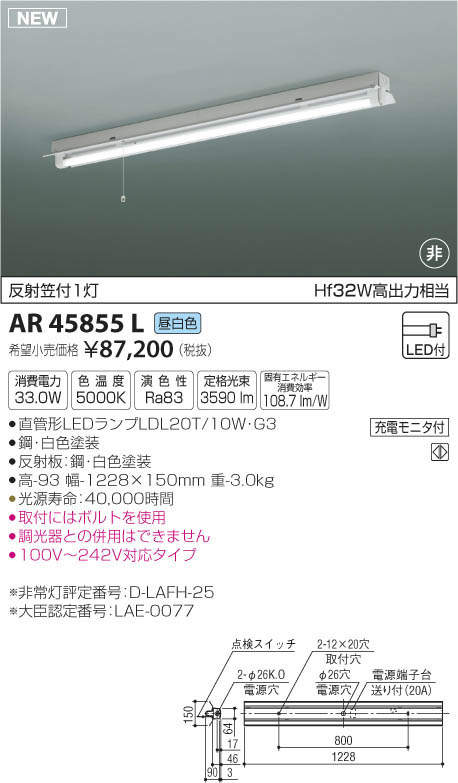 AR45855L コイズミ照明 反射笠付1灯 直管LEDランプ搭載 非常用照明器具 [LED昼白色]