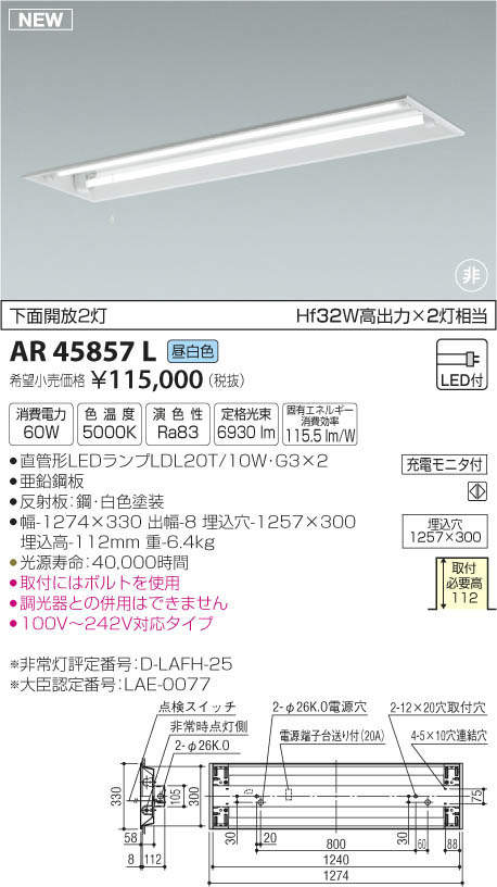 AR45857L コイズミ照明 下面開放2灯 直管LEDランプ搭載 非常用照明器具 [LED昼白色]