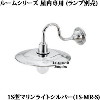 1S-MR-S 松本船舶 マリンランプ 1S型マリンライト シルバー ブラケット [E26][ランプ別売]