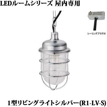 R1-LV-S 松本船舶 マリンランプ 1型リビングライト シルバー チェーン吊ペンダント [LED電球色]