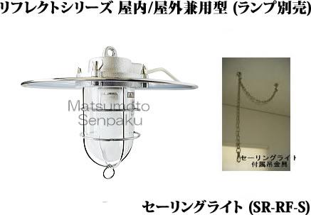 SR-RF-S 松本船舶 リフレクトシリーズマリンランプ セーリングライト チェーン吊ペンダント [E26][ランプ別売]
